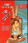 Лисси Мусса - 3000 способов не препятствовать стройности, или Сделаем из Тушки Фигурку обложка книги