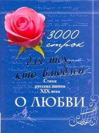 3000 строк для тех, кто влюблен. Стихи русских поэтов XIX века о любви Нянковский М.А.