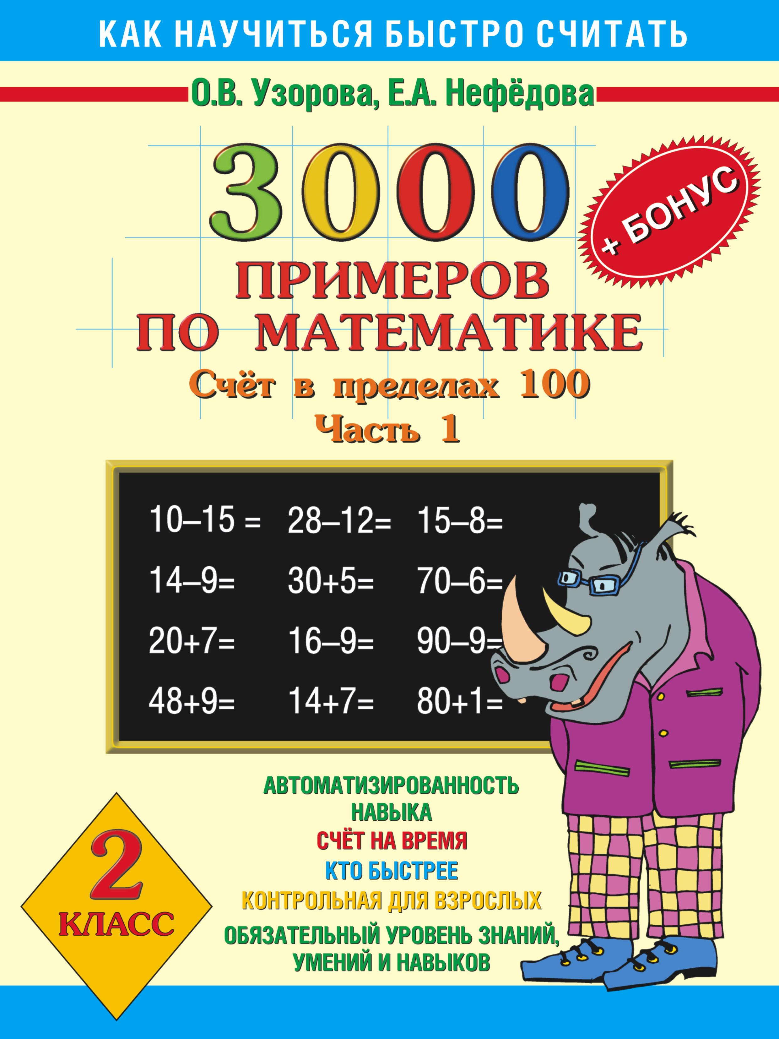 Узорова О.В. 3000+бонус примеров по математике. (Счет в пределах 100). Ч. 1. 2 класс