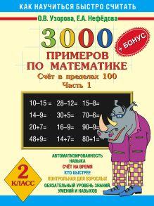 3000+бонус примеров по математике. (Счет в пределах 100). Ч. 1. 2 класс