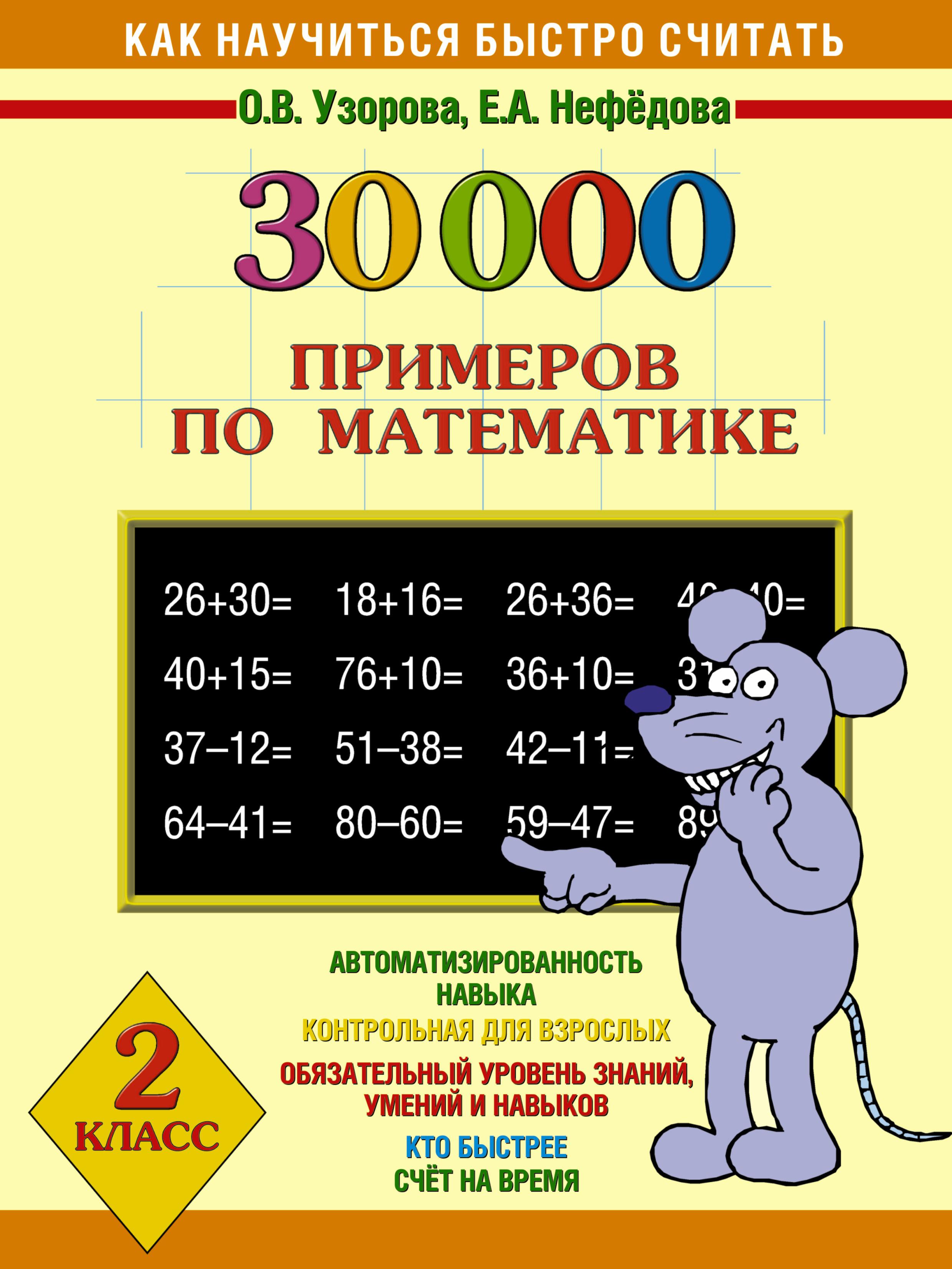 Узорова О.В., Нефёдова Е.А. 30000 примеров по математике. 2 класс узорова ольга васильевна нефёдова елена алексеевна 30000 примеров по математике 4 класс