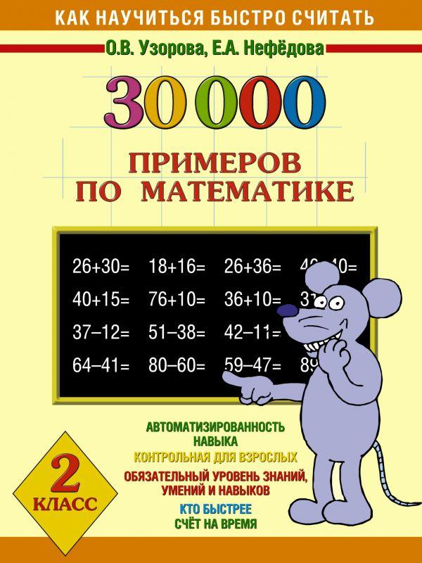 30000 примеров по математике. 2 класс Узорова О.В., Нефёдова Е.А.