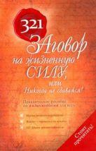 Надеждина Татьяна - 321 ЗАговор на жизненную силу, или Никогда не сдавайся!' обложка книги