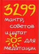 Кипфер Б.Э. - 3299 мантр, советов и цитат для медитации' обложка книги