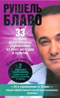 Блаво Р. - 33 лучших дыхательных упражнений из всех методик и практик обложка книги