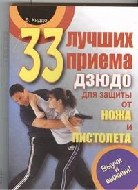 33 лучших приема дзюдо для защиты от ножа и пистолета. Выучи и выживи! - фото 1