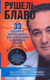 Блаво Р. 33 предмета, необходимых для счастливой и здоровой жизни рушель блаво талисманы успеха 34 волшебных предмета