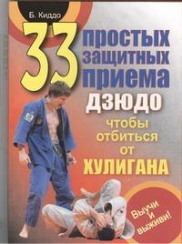 33 простых защитных приема дзюдо, чтобы отбиться от хулигана. Выучи и выживи! Киддо Билл