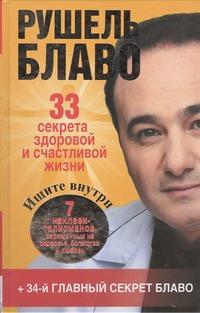 Блаво Р. 33 секрета здоровой и счастливой жизни календарь счастливой жизни александра литвина
