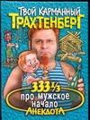 Трахтенберг Р. - 333 1/3 анекдота мужское начало' обложка книги