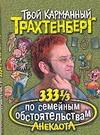 Трахтенберг Р. - 333 1/3 анекдота по семейным обстоятельствам' обложка книги