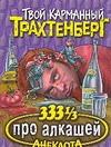 Трахтенберг Р. - 333 1/3 анекдота про алкашей' обложка книги