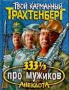 Трахтенберг Р. - 333 1/3 анекдота про мужиков' обложка книги