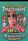 Трахтенберг Р. - 333 1/3 анекдота про поручика Ржевского' обложка книги