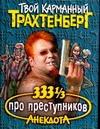 Трахтенберг Р. - 333 1/3 анекдота про преступников' обложка книги