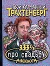 Трахтенберг Р. - 333 1/3 анекдота про свадьбу' обложка книги