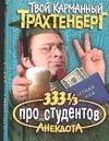 Трахтенберг Р. - 333 1/3 анекдота про студентов' обложка книги