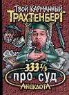 Трахтенберг Р. - 333 1/3 анекдота про суд' обложка книги