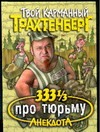 Трахтенберг Р. - 333 1/3 анекдота про тюрьму' обложка книги