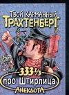Трахтенберг Р. - 333 1/3 анекдота про Штирлица' обложка книги