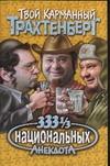 Трахтенберг Р. - 333 1/3 национальных анекдота' обложка книги