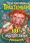 Трахтенберг Р. - 333 1/3 нетрезвых анекдота' обложка книги