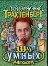 Трахтенберг Р. - 333 1/3 умных анекдота' обложка книги