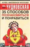 Чудновская А. - 35 способов познакомиться и понравиться' обложка книги