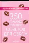 Сасмэн Л. - 350 самых лучших советов для секса обложка книги