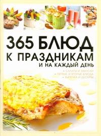 365 блюд к праздникам и на каждый день Ермакович Д.И.