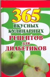 365 вкусных кулинарных рецептов для диабетиков Лавут Л.М.