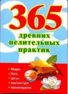 Ольшевская Н. - 365 золотых рецептов древних целительных практик' обложка книги