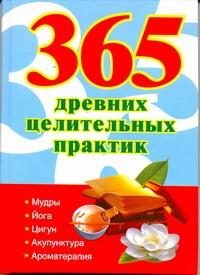 365 золотых рецептов древних целительных практик Ольшевская Н.