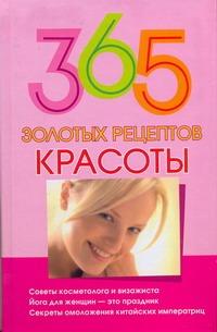 Кановская М.Б. - 365 золотых рецептов красоты обложка книги
