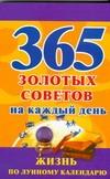 Судьина Н. - 365 золотых советов на каждый день. Жизнь по лунному календарю' обложка книги