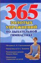 Ольшевская Н. - 365 золотых упражнений по дыхательной гимнастике' обложка книги
