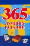 Судьина Н. - 365 лучших гаданий' обложка книги