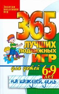 365 лучших подвижных игр для детей 6-9 лет на каждый день Матюхина Ю.А.