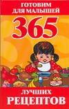 Синько И. - 365 лучших рецептов. Готовим для малышей' обложка книги