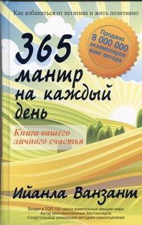 365 мантр на каждый день. Книга вашего личного счастья Ванзант Ийанла