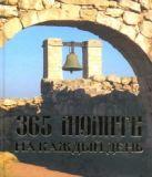 Анашкевич М.А. - 365 молитв на каждый день' обложка книги