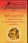 Правдина Т.А. - 365 мыслей о процветании и жизненном успехе' обложка книги