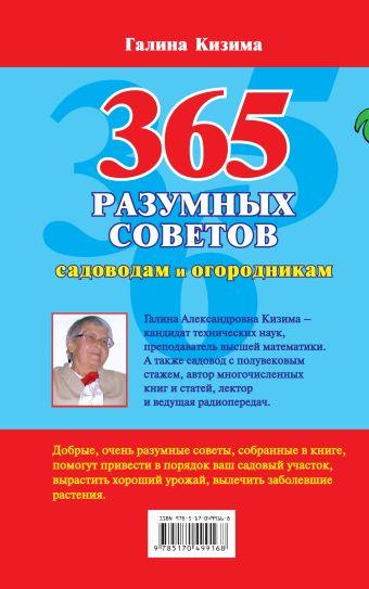 365 разумных советов садоводам и огородникам Галина Кизима