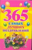 Фидорович О.И. - 365 самых лучших поздравлений' обложка книги