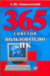 Ковалевский А.Ю. - 365 советов пользователю ПК' обложка книги