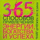 Турлес Стефани - 365 способов привлечения энергии, богатства и успеха' обложка книги