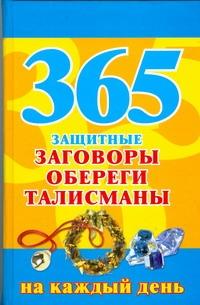 365. Защитные заговоры, обереги, талисманы на каждый день Кановская М.