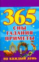 Ольшевская Н. - 365. Сны, гадания, приметы на каждый день' обложка книги