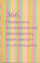 Владимирский К - 366. Нумерология и астрологическая характеристика вашей личности по дате рождени' обложка книги