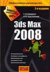 3ds Max 2008 Глушаков С.В.